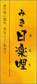 三木市にて土佐清水の創作料理が楽しめる居酒屋「みき日楽哩」